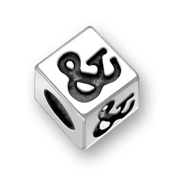 Ampersand Block Sterling Silver Bead